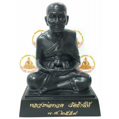 LP Thuat 5 Inch Wat Chang Hai (B.E 2556) Gold Leaf Plated