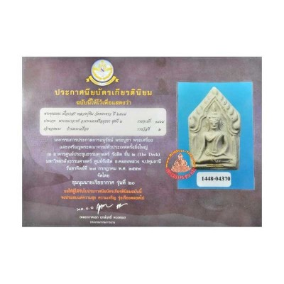 LP Tim Phra Khun Paen (BE 2547) Wat Pra Kuaw, Gold Takrut, 2nd Place Cert