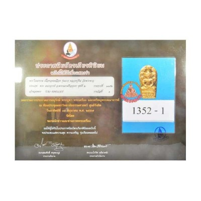 LP Tim 1st Phra Nak Prok Mini (BE 2537) Wat Pra Kuaw, 1st Place Cert