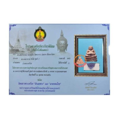 LP Tim 1st Batch Phra SanKaChai Nawa (BE 2540) Wat Pra Kuaw, S/n:4891, 2nd Place Cert