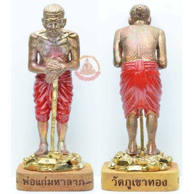 HoonPaYong Mini Statue (B.E 2558) LP Kloy, Gold Pasted, Takrut