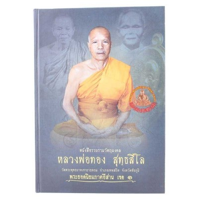 龙婆坤和门徒精装书,LP Thong Wat BanRai, brand new 400 pages