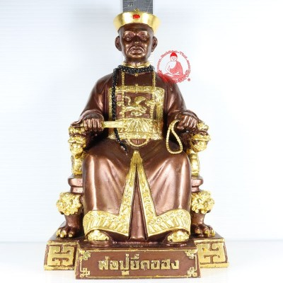 S/n:199 Ajahn Subin ErGerFong Statue 2nd Batch (B.E 2560) Gold Pasted Make 399 pcs