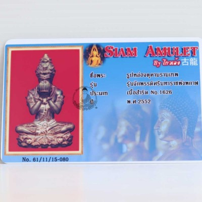 Copper S/n: 1626 Jatukam Ramathap Pidta, Mass Chanted (2552) 3.5 cm With Cert