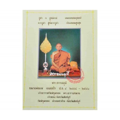 LP Pae Collection Book 260 pages (BE 2448 to 2541) Wat PiKulThong