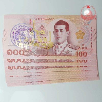 泰国钱母Wealthy Thai note 100 baht, Talisman, Stamp and Chanted in Wat BangPhra