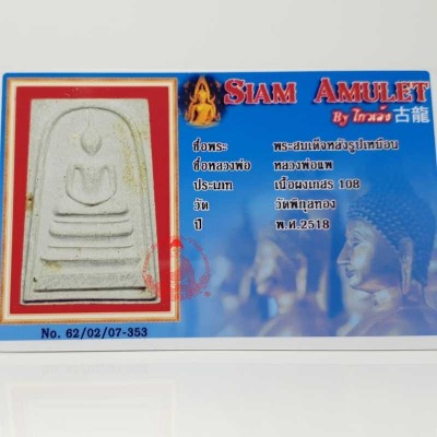 Phra Somdej LP Pae 2518 Wat PiKulThong, White K-Sorn Powder With Cert